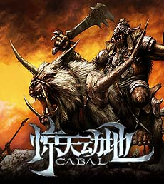 Product cabal logo